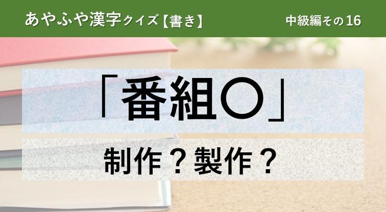 意外と間違える!あやふや漢字クイズ!【書き】中級編 その16