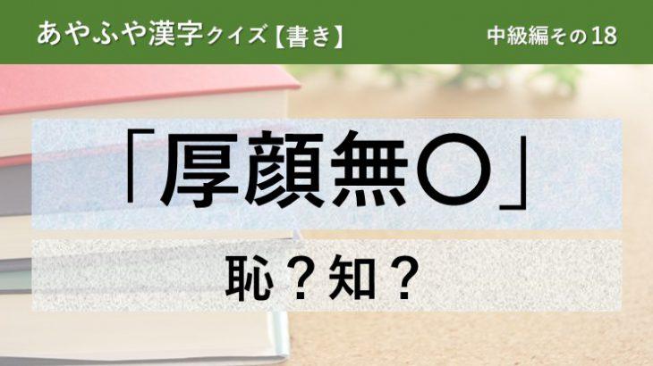 意外と間違える!あやふや漢字クイズ!【書き】中級編 その18