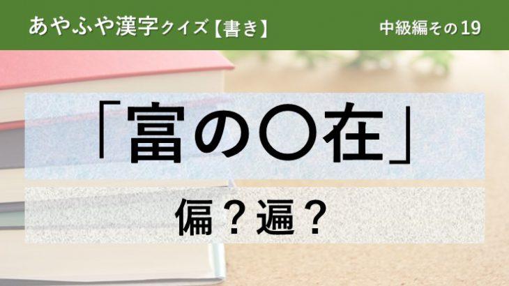 意外と間違える!あやふや漢字クイズ!【書き】中級編 その19