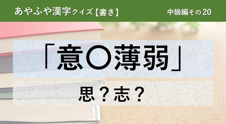 意外と間違える!あやふや漢字クイズ!【書き】中級編 その20