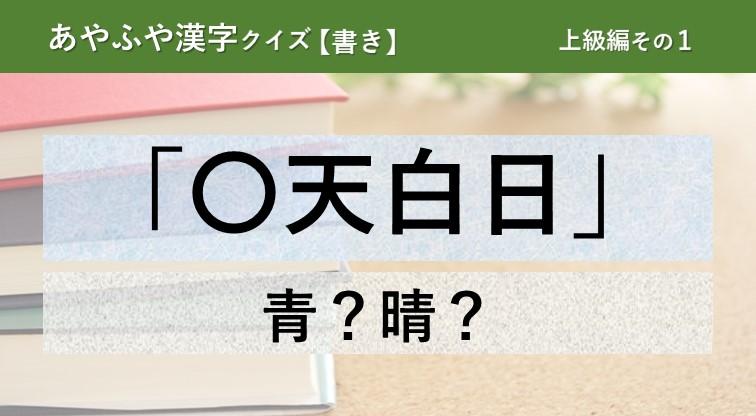 意外と間違える!あやふや漢字クイズ!【書き】上級編 その1