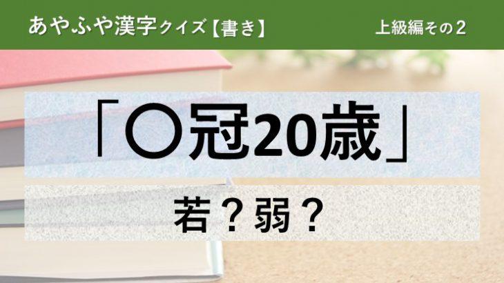 意外と間違える!あやふや漢字クイズ!【書き】上級編 その2