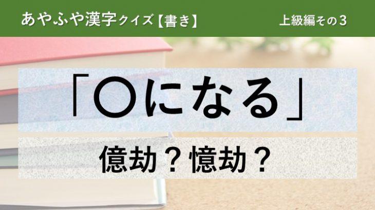 意外と間違える!あやふや漢字クイズ!【書き】上級編 その3