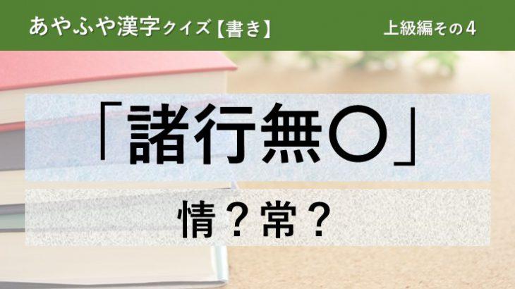 意外と間違える!あやふや漢字クイズ!【書き】上級編 その4