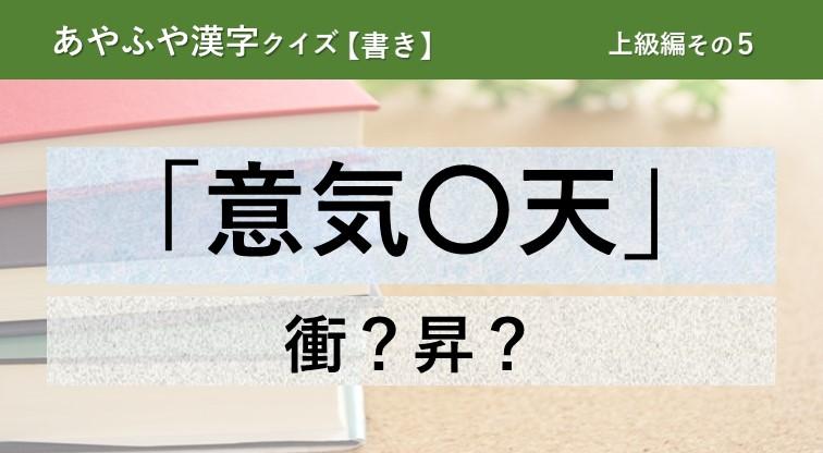 意外と間違える!あやふや漢字クイズ!【書き】上級編 その5