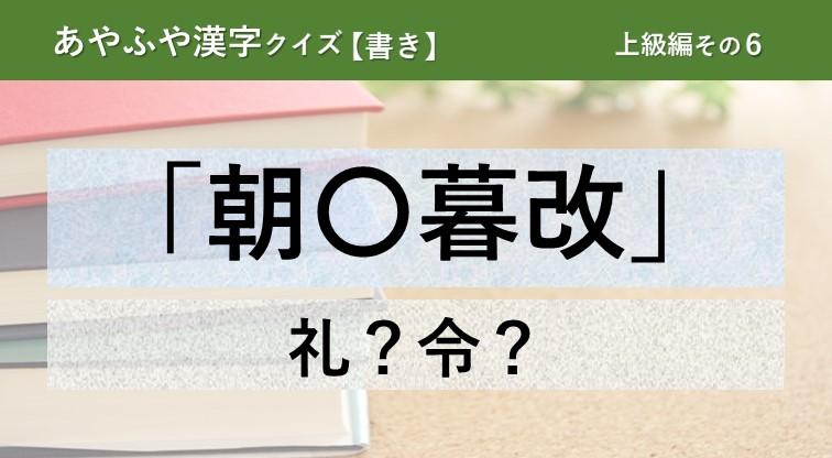 意外と間違える!あやふや漢字クイズ!【書き】上級編 その6