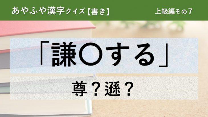 意外と間違える!あやふや漢字クイズ!【書き】上級編 その7