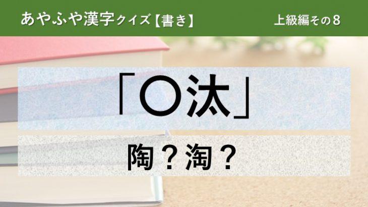 意外と間違える!あやふや漢字クイズ!【書き】上級編 その8
