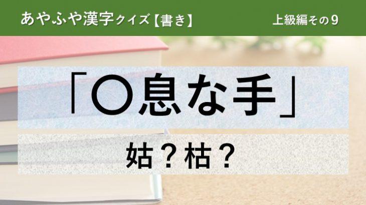 意外と間違える!あやふや漢字クイズ!【書き】上級編 その9
