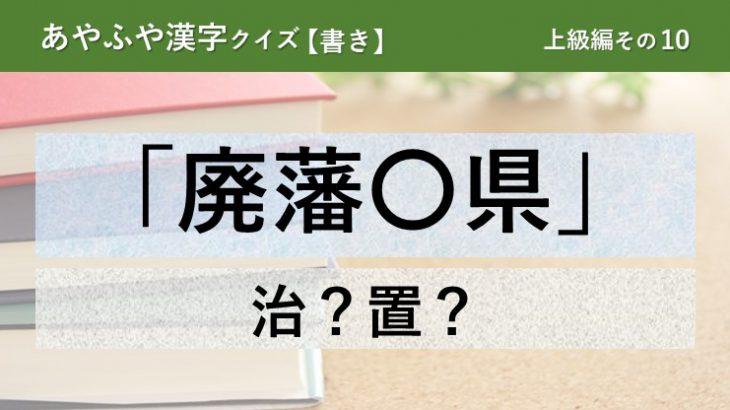 意外と間違える!あやふや漢字クイズ!【書き】上級編 その10