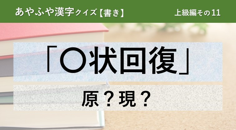 意外と間違える!あやふや漢字クイズ!【書き】上級編 その11