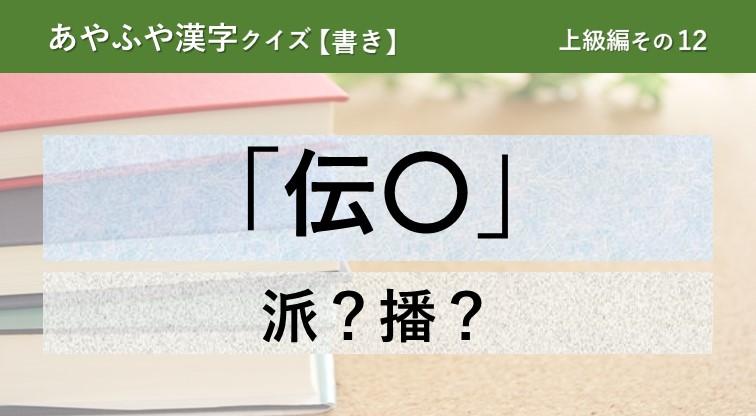 意外と間違える!あやふや漢字クイズ!【書き】上級編 その12