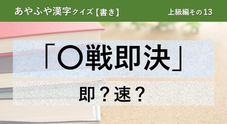 意外と間違える!あやふや漢字クイズ!【書き】上級編 その13