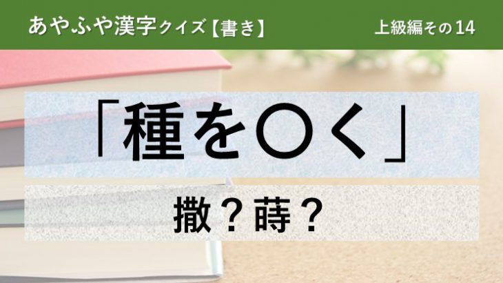 意外と間違える!あやふや漢字クイズ!【書き】上級編 その14