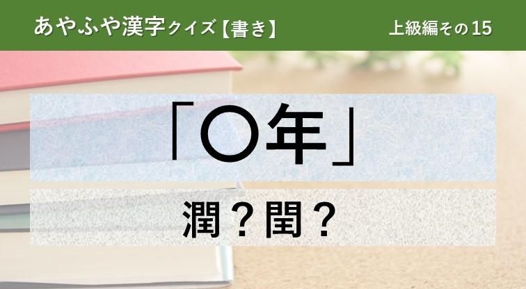 意外と間違える!あやふや漢字クイズ!【書き】上級編 その15