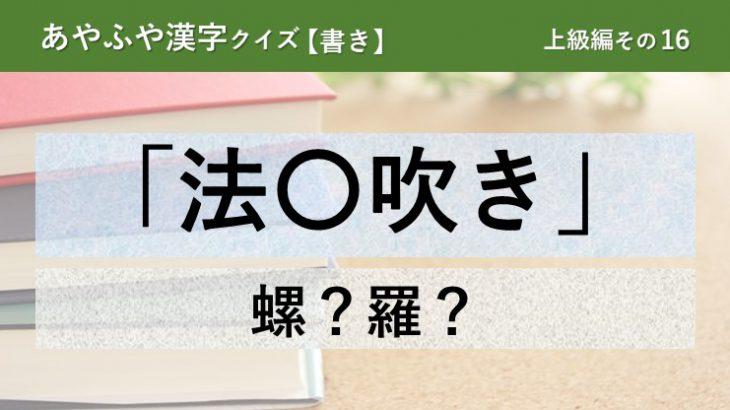意外と間違える!あやふや漢字クイズ!【書き】上級編 その16