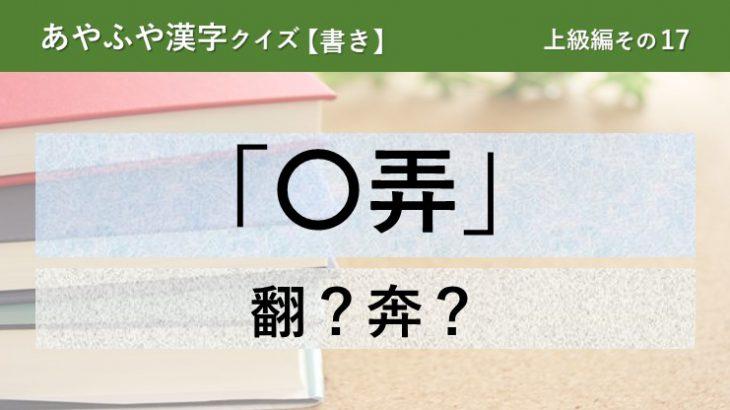 意外と間違える!あやふや漢字クイズ!【書き】上級編 その17