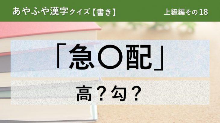 意外と間違える!あやふや漢字クイズ!【書き】上級編 その18