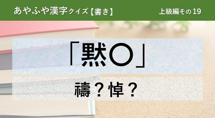 意外と間違える!あやふや漢字クイズ!【書き】上級編 その19