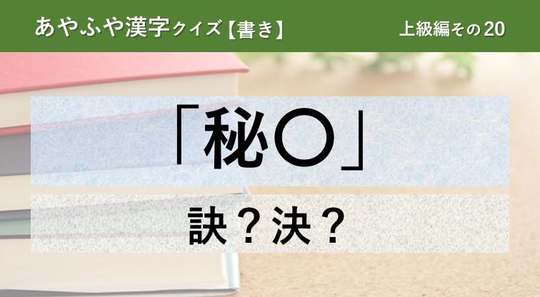 意外と間違える!あやふや漢字クイズ!【書き】上級編 その20