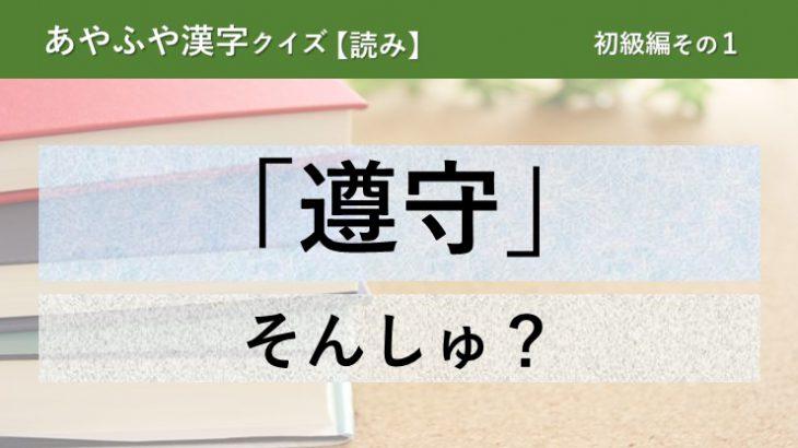 意外と間違える!あやふや漢字クイズ!【読み】初級編 その1