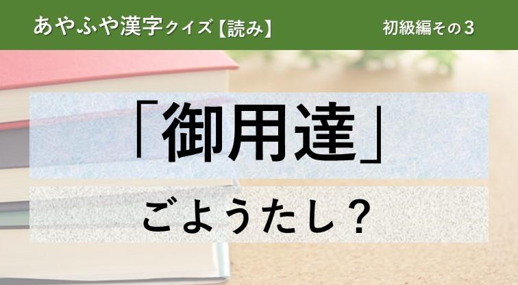 意外と間違える!あやふや漢字クイズ!【読み】初級編 その3