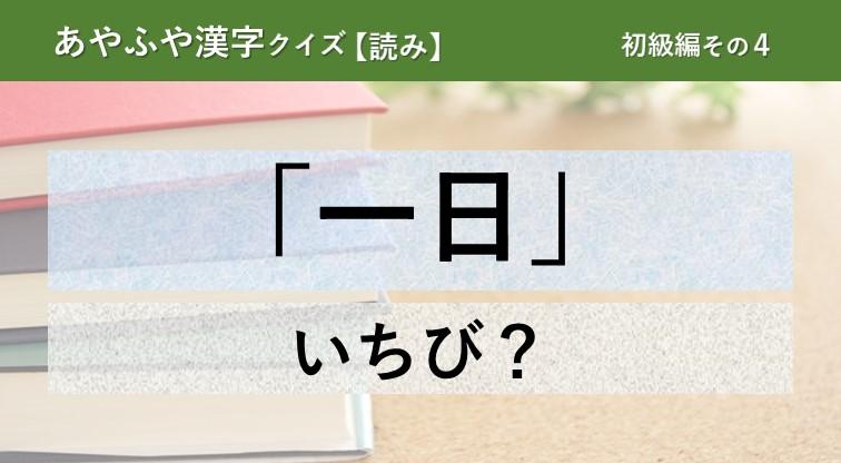 意外と間違える!あやふや漢字クイズ!【読み】初級編 その4