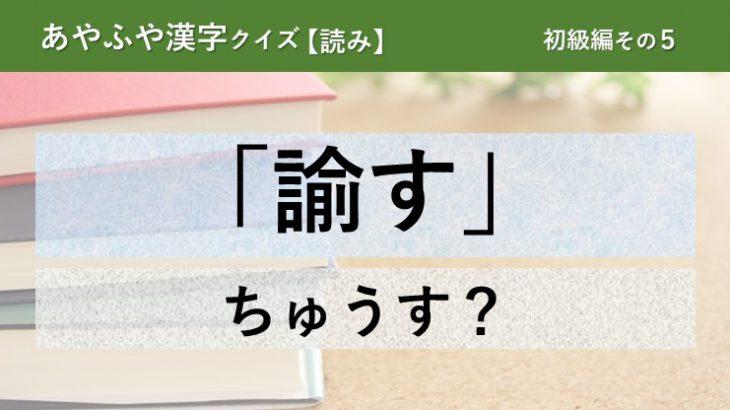 意外と間違える!あやふや漢字クイズ!【読み】初級編 その5