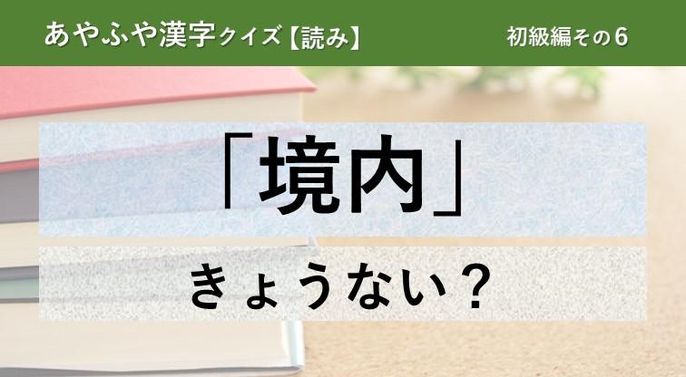 意外と間違える!あやふや漢字クイズ!【読み】初級編 その6