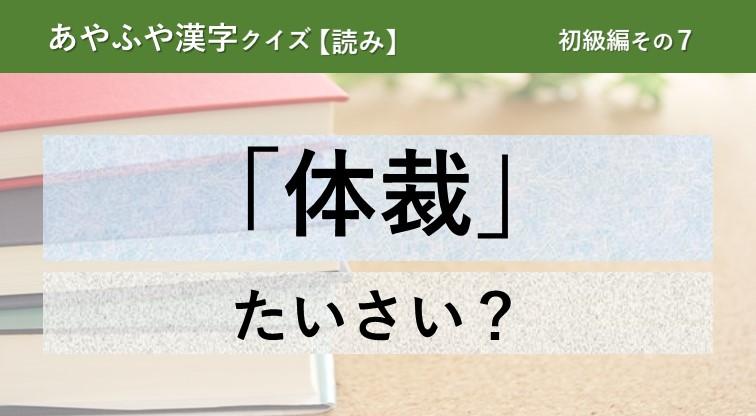 意外と間違える!あやふや漢字クイズ!【読み】初級編 その7