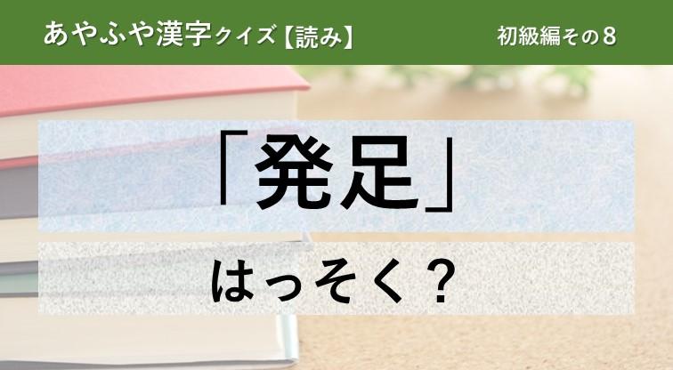 意外と間違える!あやふや漢字クイズ!【読み】初級編 その8