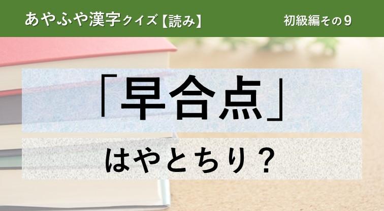 意外と間違える!あやふや漢字クイズ!【読み】初級編 その9