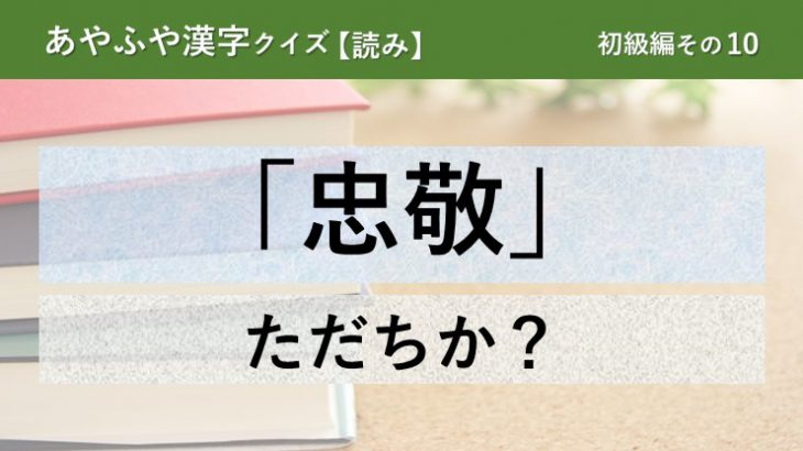 意外と間違える!あやふや漢字クイズ!【読み】初級編 その10