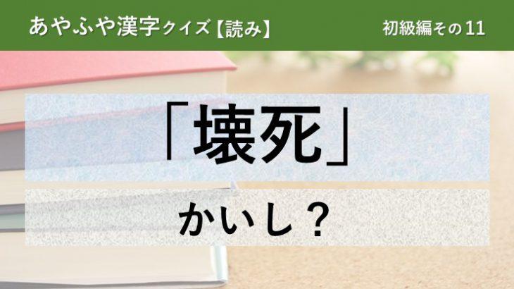 意外と間違える!あやふや漢字クイズ!【読み】初級編 その11