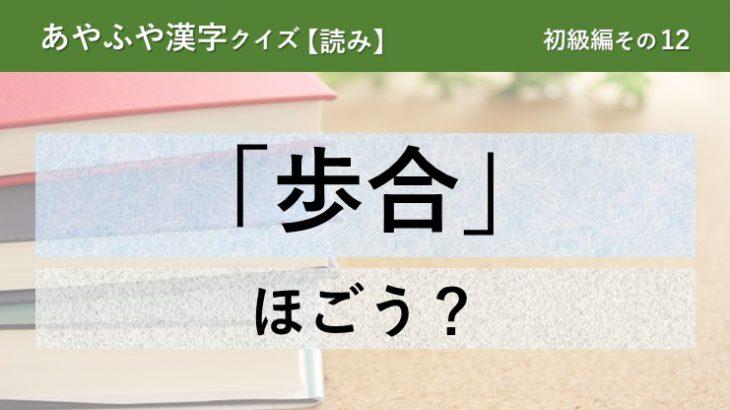 意外と間違える!あやふや漢字クイズ!【読み】初級編 その12