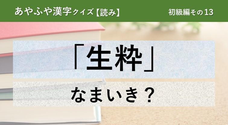 意外と間違える!あやふや漢字クイズ!【読み】初級編 その13