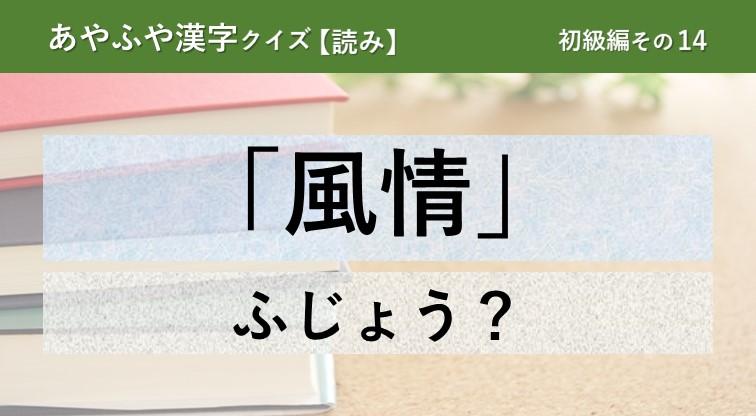 意外と間違える!あやふや漢字クイズ!【読み】初級編 その14