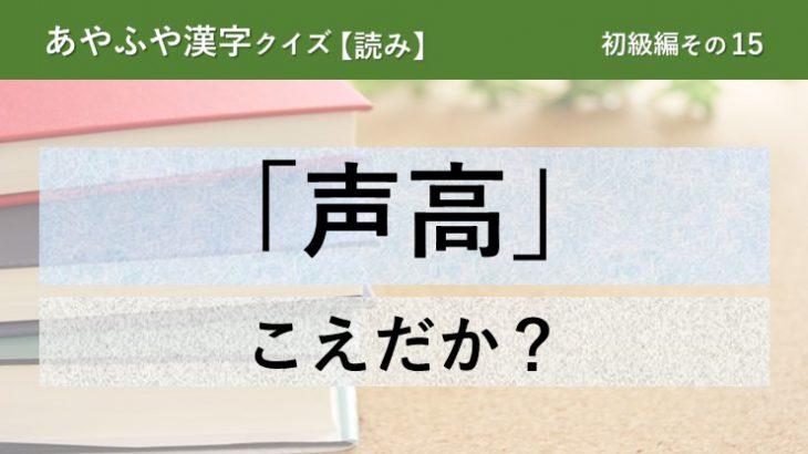意外と間違える!あやふや漢字クイズ!【読み】初級編 その15