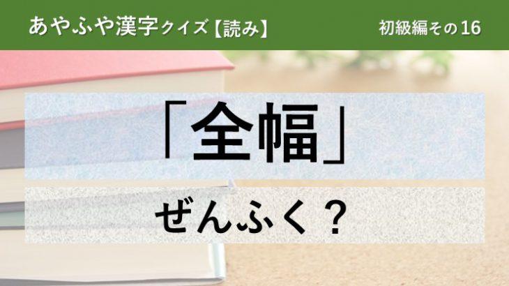 意外と間違える!あやふや漢字クイズ!【読み】初級編 その16