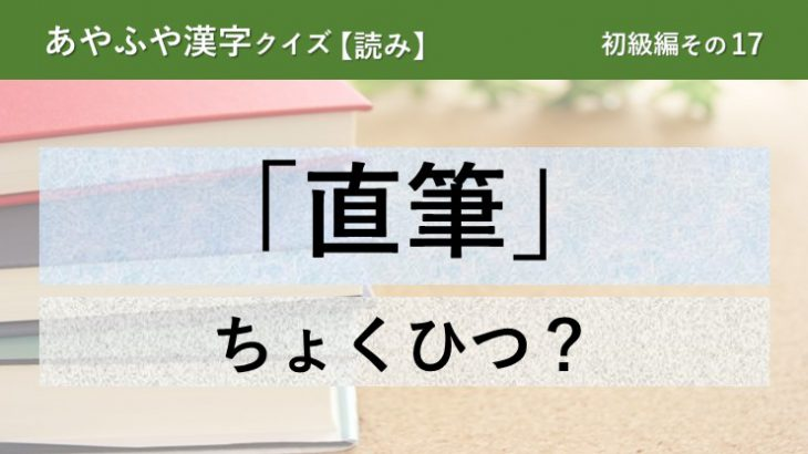 意外と間違える!あやふや漢字クイズ!【読み】初級編 その17