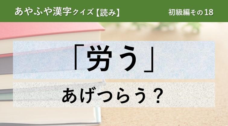 意外と間違える!あやふや漢字クイズ!【読み】初級編 その18