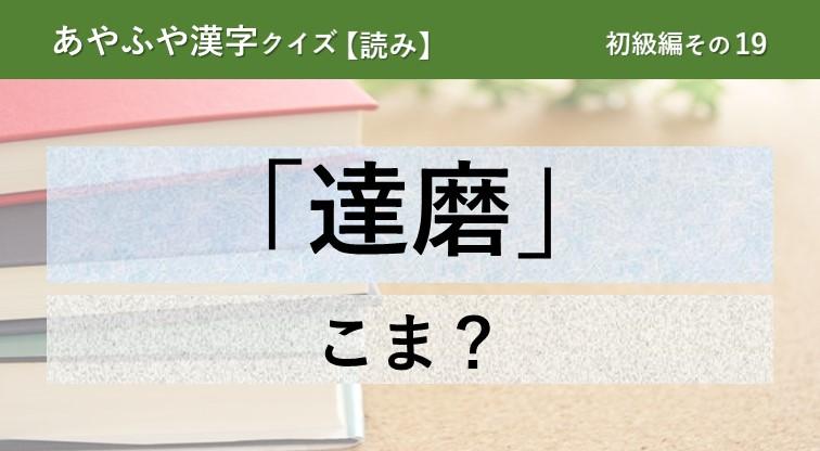 意外と間違える!あやふや漢字クイズ!【読み】初級編 その19