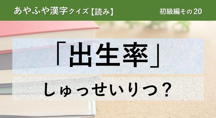 意外と間違える!あやふや漢字クイズ!【読み】初級編 その20