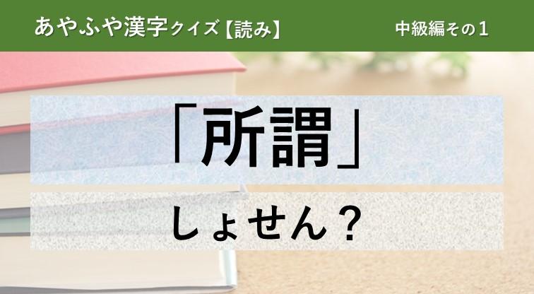 意外と間違える!あやふや漢字クイズ!【読み】中級編 その1