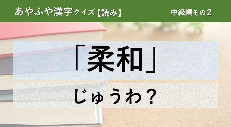 意外と間違える!あやふや漢字クイズ!【読み】中級編 その2