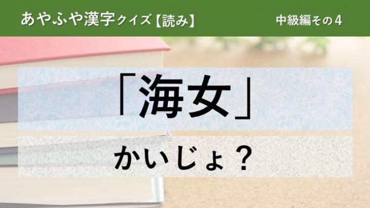 意外と間違える!あやふや漢字クイズ!【読み】中級編 その4