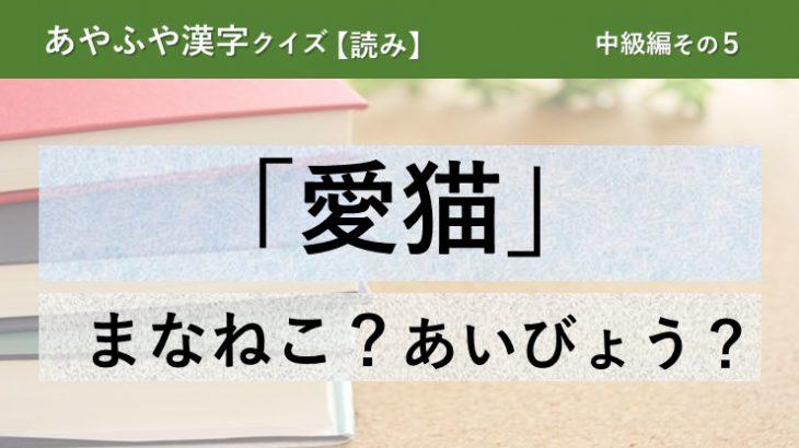 意外と間違える!あやふや漢字クイズ!【読み】中級編 その5