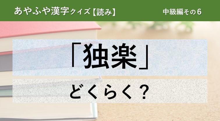 意外と間違える!あやふや漢字クイズ!【読み】中級編 その6