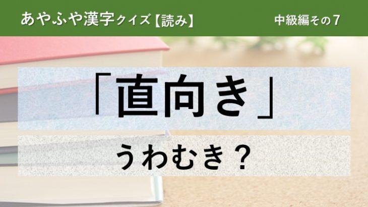 意外と間違える!あやふや漢字クイズ!【読み】中級編 その7