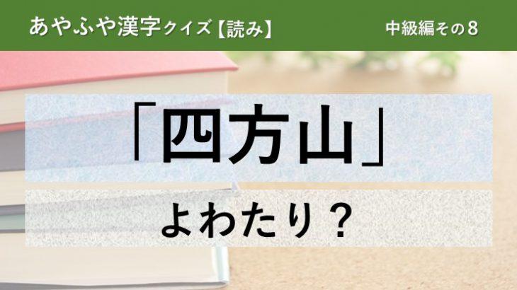 意外と間違える!あやふや漢字クイズ!【読み】中級編 その8